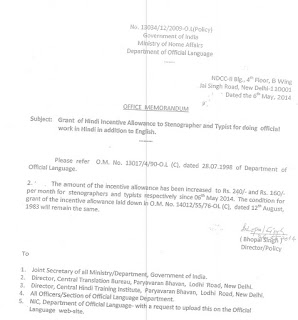 rajbhasha-order-dated-06-05-2014