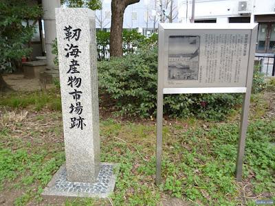 うつぼ楠永神社靭海産物市場跡