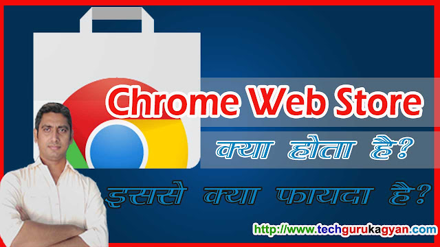 chrome-web-store-extension