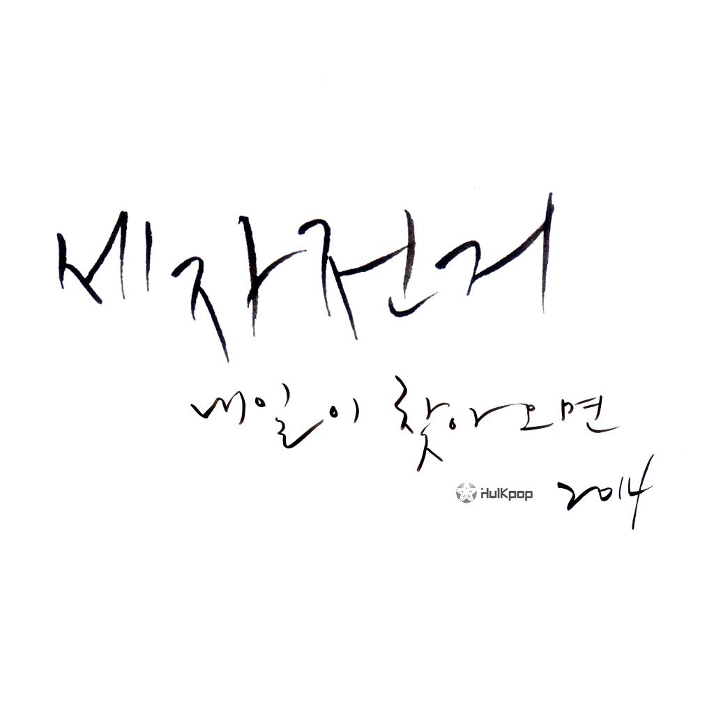 [EP] 3Bicycle – 내일이 찾아오면 2014