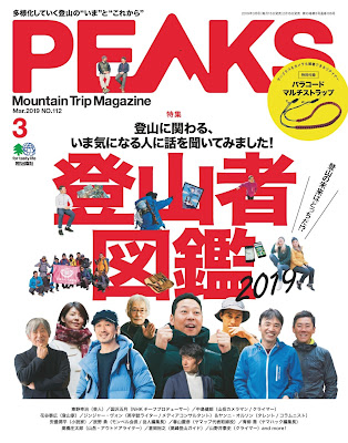 PEAKS (ピークス) 2019年03月 zip online dl and discussion
