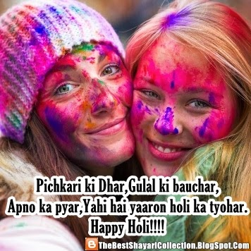 whatsapp dp status Happy Holi Shayari Images Wallpapers Girls holi colors.jpg