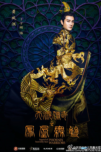 Allen Ting as Xiao Feng Ming