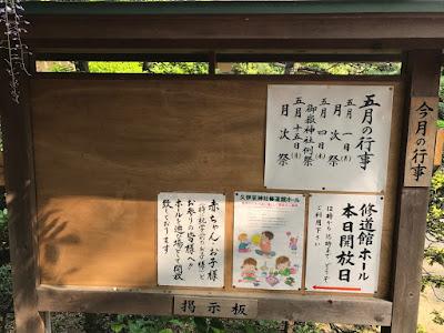 五月の行事(平成29年)