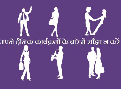 सोशल नेटवर्किंग सुरक्षा के सुझाव Social Networking Safety Tips in Hindi
