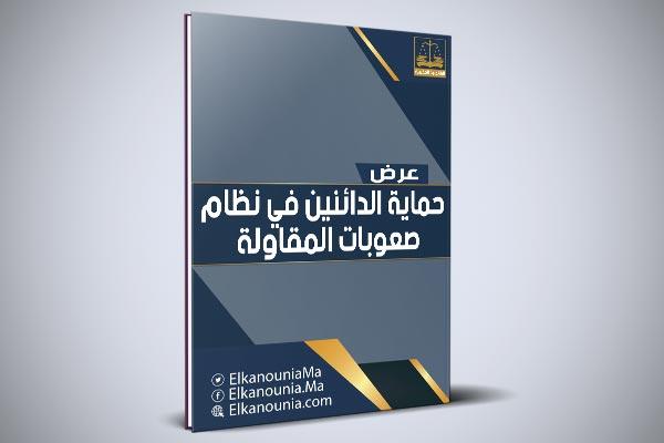 حماية الدائنين في نظام صعوبات المقاولة PDF