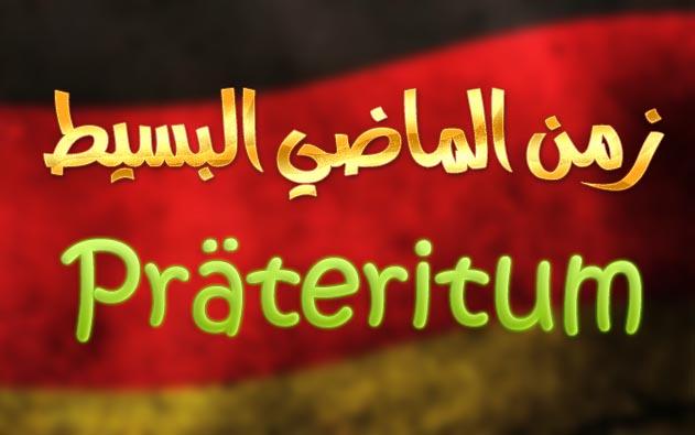 الزمن الماضي البسيط Präteritum في اللغة الالمانية