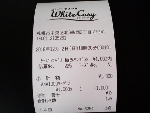 レシート2 よつ葉ホワイトコージ札幌パセオ店