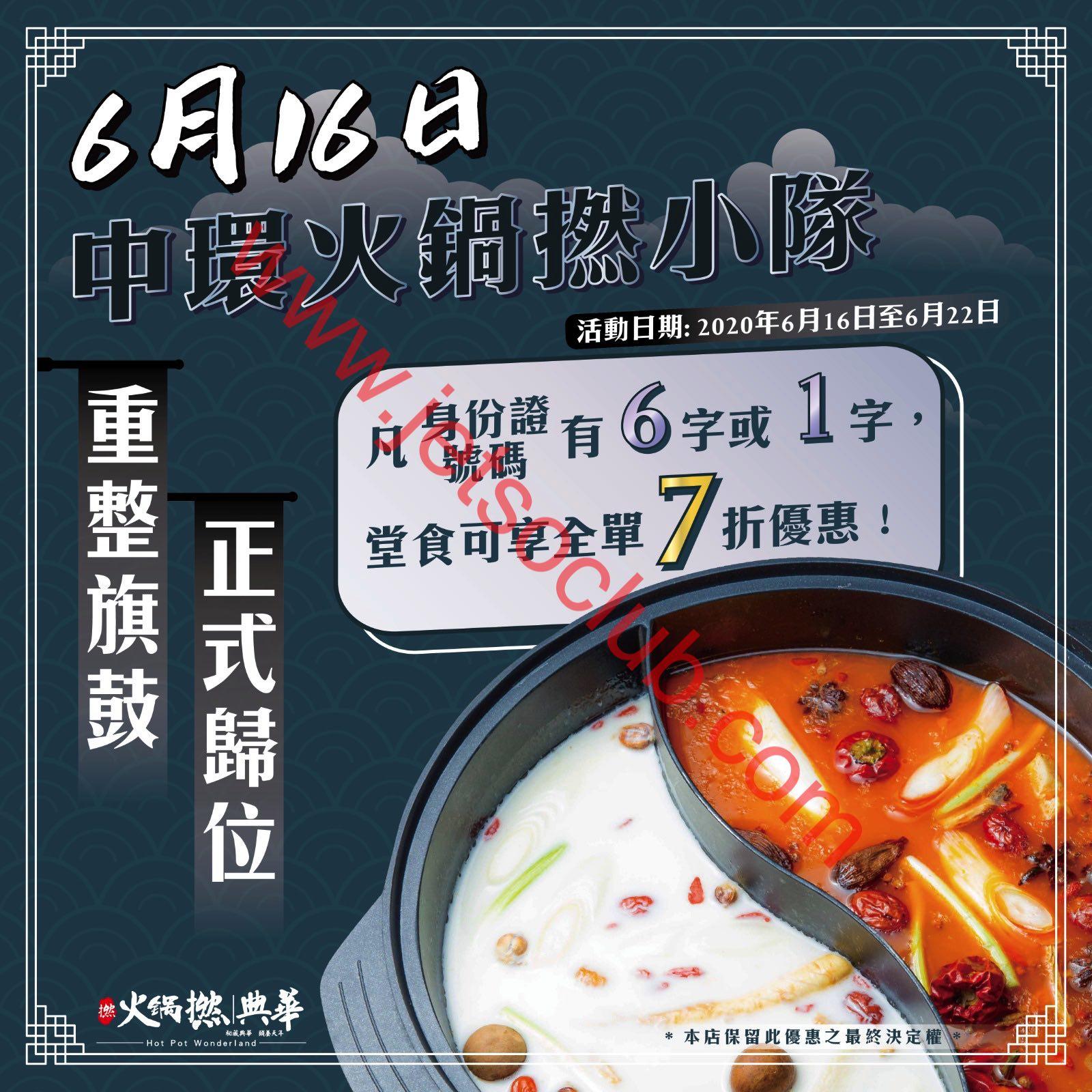 火鍋撚:中環店 指定身份證號碼 全單7折(至22/6) ( Jetso Club 著數俱樂部 )
