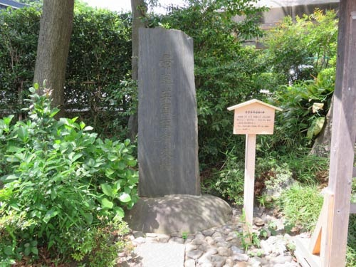松蔭神社牌2