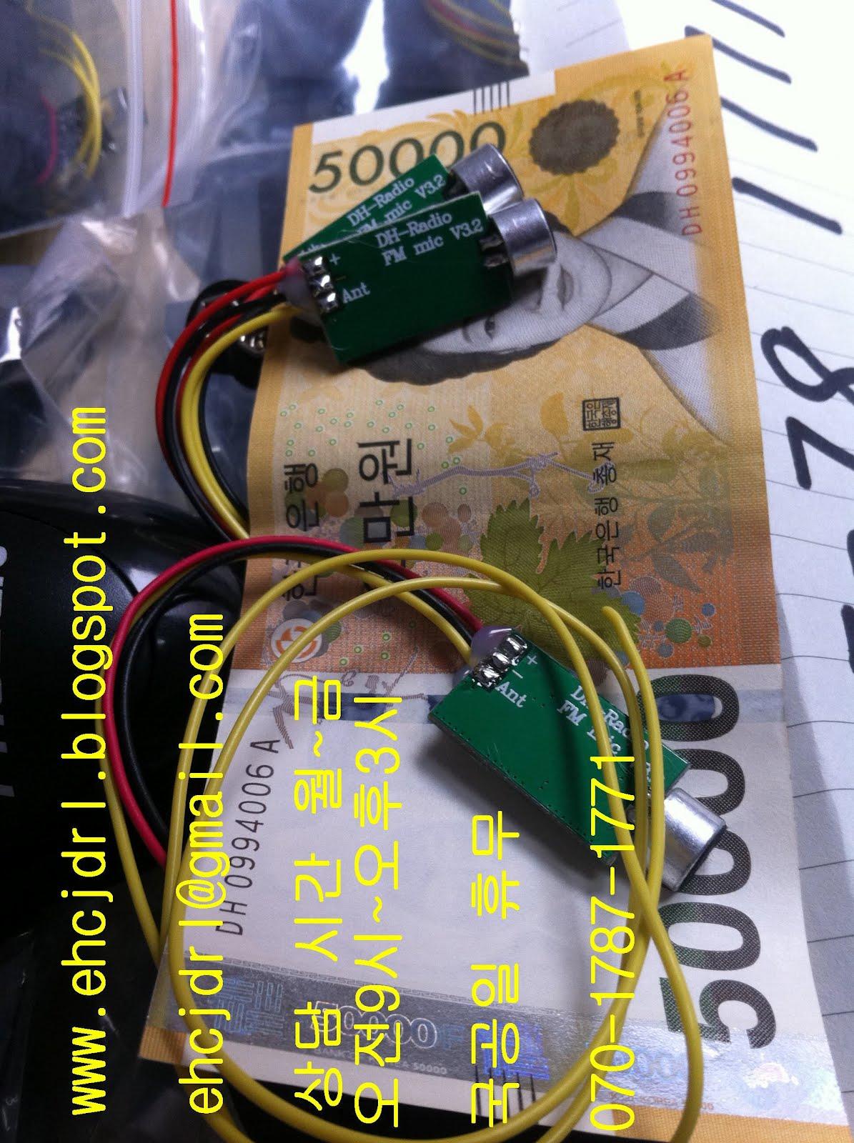 25f9b777dc9 초소형 무선 도청기 실시간 1대1 상담: 초소형 무선 도청기 판매 합니다