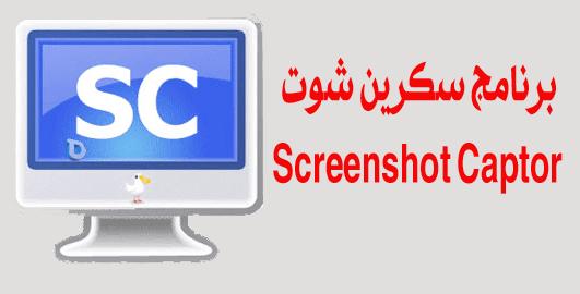 تحميل برنامج سكرين شوت Screenshot Captor 2017 للكمبيوتر
