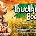 Naan Thudikum Bodhu - துடிக்கும் போது : Ps.Reenukumar | Mervin Solomon