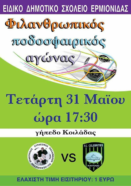 Φιλανθρωπικός αγώνας ποδοσφαίρου για το Ειδικό Δημοτικό Σχολείο Ερμιονίδας