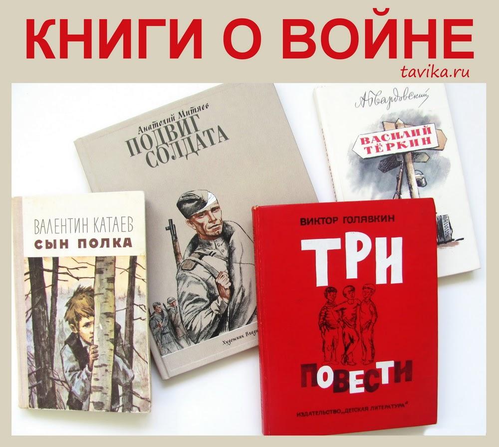 Книги о войне детям скачать бесплатно