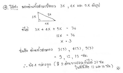 เฉลยคณิตศาสตร์ โอเน็ต ม.3 ปี 2559 ข้อ 4