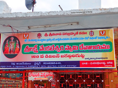 Jagadgirigutta Sri Venkateswara Swamy Temple