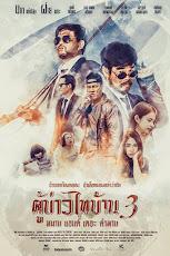 ผู้บ่าวไทบ้าน 3 หมาน แอนด์ เดอะ คำผาน (2018) Poo Baow Tai Ban 3
