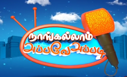Nangalam Appave Appadi 01–05-2016 Sun Tv May Day Special Show