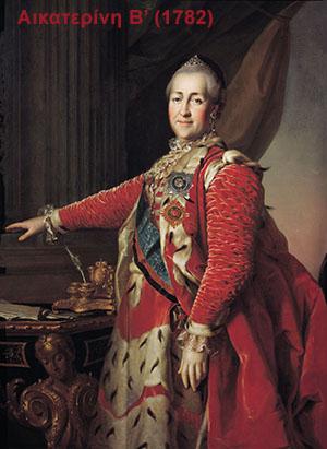 Αικατερίνη Β' 1782