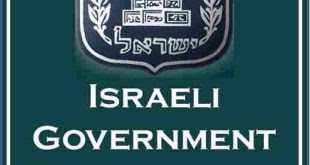 Israeli Government Scholarship
