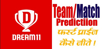 Dream 11 Prediction Cricket | Fantasy Cricket Winning Tips