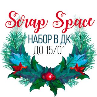 http://scrapspace2016.blogspot.com/2016/12/scrap-space.html