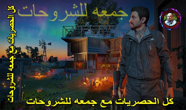لعبة فار كراى 2019  Far Cry New Dawn