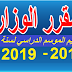 المقرر الوزاري المنظم للموسم الدراسي 2018 - 2019