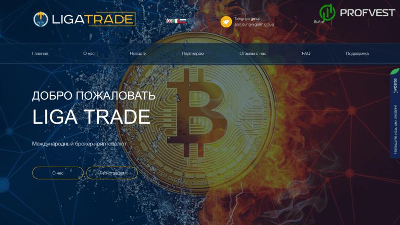 Liga Trade обзор и отзывы HYIP-проекта