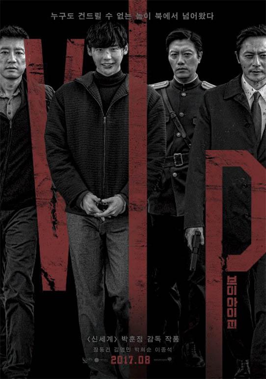 Download Film Korea VIP Subtitle Indonesia (2017 ...