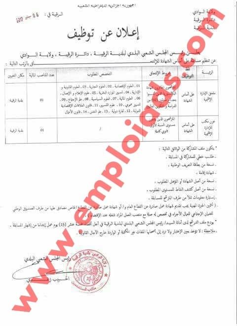 اعلان مسابقة توظيف ببلدية الرقيبة ولاية الوادي سبتمبر 2017