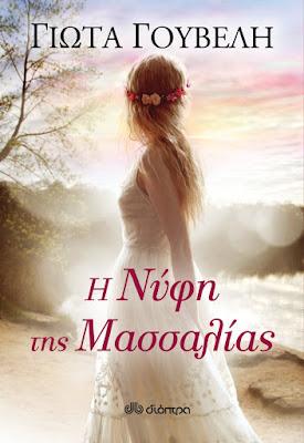 https://www.dioptra.gr/Vivlio/598/712/I-nufi-tis-Massalias/
