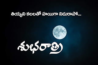 Telugu Good Night message Images free Download