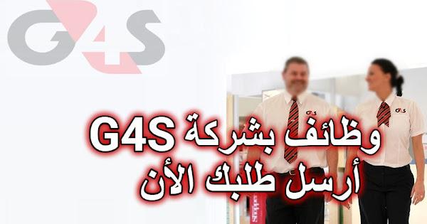 """براتب شهري يصل 4000 درهم شهريا .. أرسل """"CV"""" الآن للعمل بشركة G4S للأمن الخاص والاستقبال والسياقة"""