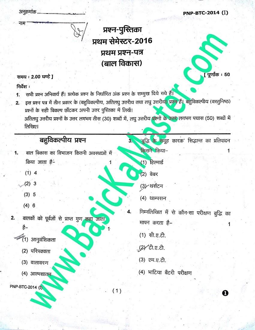 BTC 1st Semester Exam Paper- बाल विकास