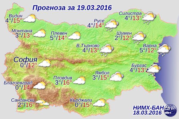 [Изображение: prognoza-za-vremeto-19-mart-2016.jpg]