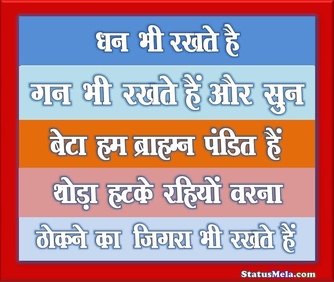 Danger Brahman Pandit Attitude Status | खतरनाक