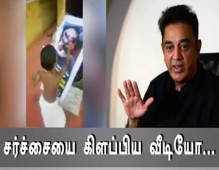 Trending Video! A kid tearing Kamal's picture with knife!