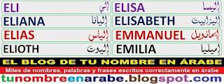 nombres en arabe para tatuajes: Elisa Elisabeth Emmanuel Emilia