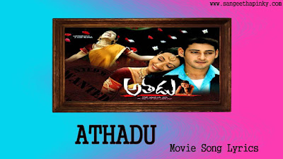 athadu-telugu-movie-songs-lyrics