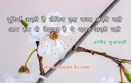 haamid bhusavali hindi shayari