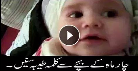 Four Months Kids reciting Kalma Tayyaba