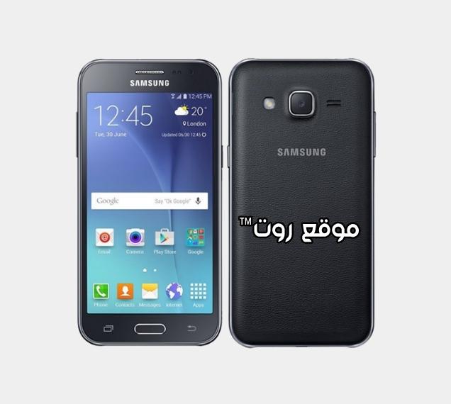 روت نهائي جلاكسي جي 2 Root Galaxy J2 SM-J200H