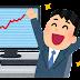 ついに、保有株の評価額が1億3千万円に!