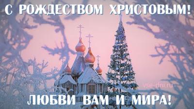 когда празднуют Рождество в России в 2020 году, 6 или 7 января