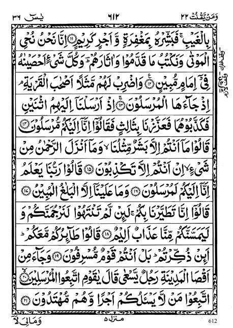 Surat Yasin Arab Semua Surat Yasin J