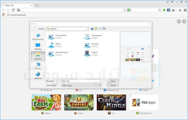 تحميل متصفح Baidu Spark Browser 43 23 1007 94 للكمبيوتر ترايد سوفت