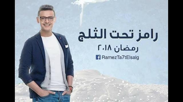 كلمات اغنية رامز تحت الثلج مكتوبة .. كلمات تتر برنامج رامز جلال 2018 في رمضان