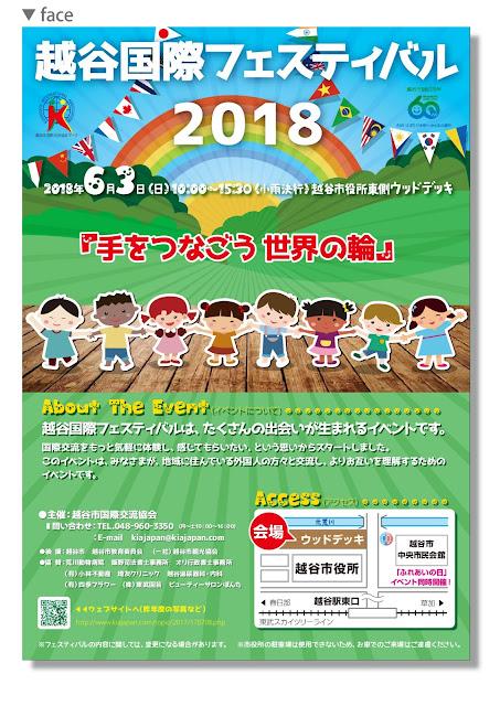 Koshigaya International festival from the city site